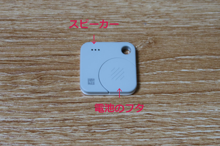 Tile Mateの背面